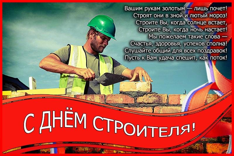 Поздравления к дню строителя коллегам в картинках, открытка именем