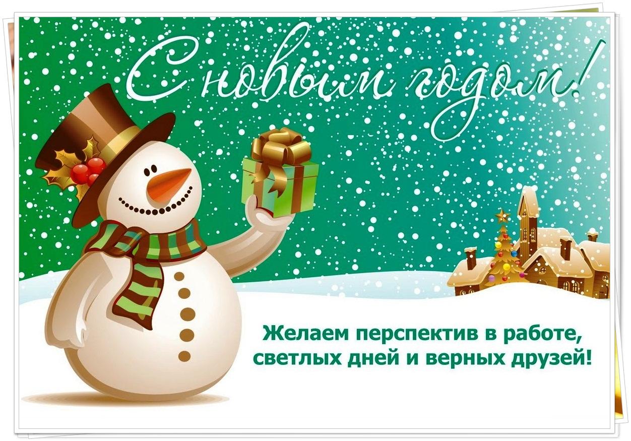 душевные открытки к новому году словам