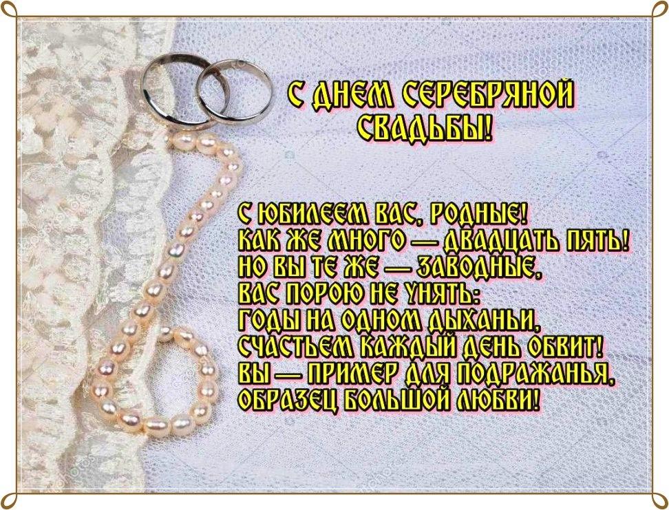 Серебряная свадьба поздравления смешное