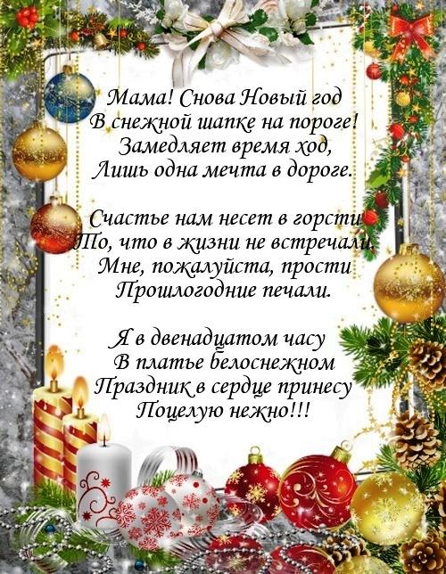 Стихи на новый год от дочки маме