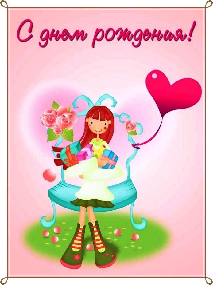 Открытки с днем рождения для девочки 10 лет даше