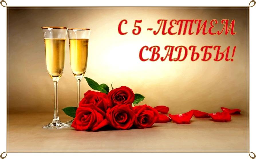 Сапожок открытка, поздравления с 5-ти летием свадьбы картинки