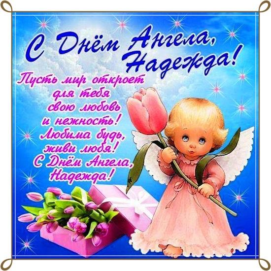 Надежда день ангела открытка, смешные