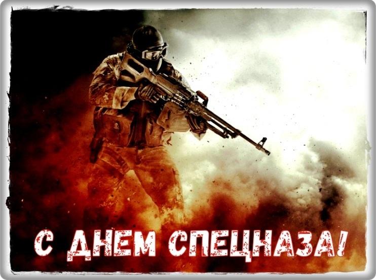 День спецназа в россии 29 августа открытки
