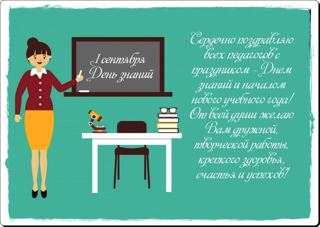 Поздравление учителям 1 сентября открытки