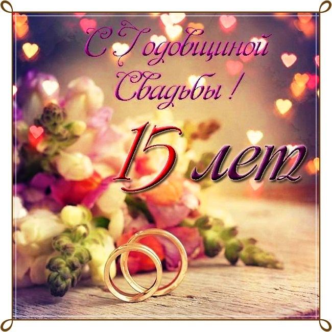 Проза поздравления 31 год свадьбы
