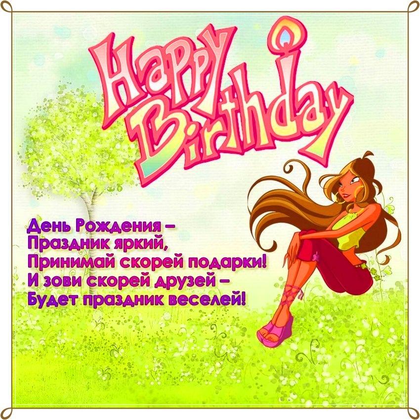 Поздравления с днем рождения девочку 10 лет короткие