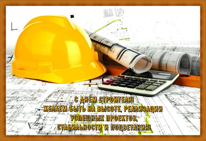скоро поздравление с днем строителя от руководителей и специалистов модель