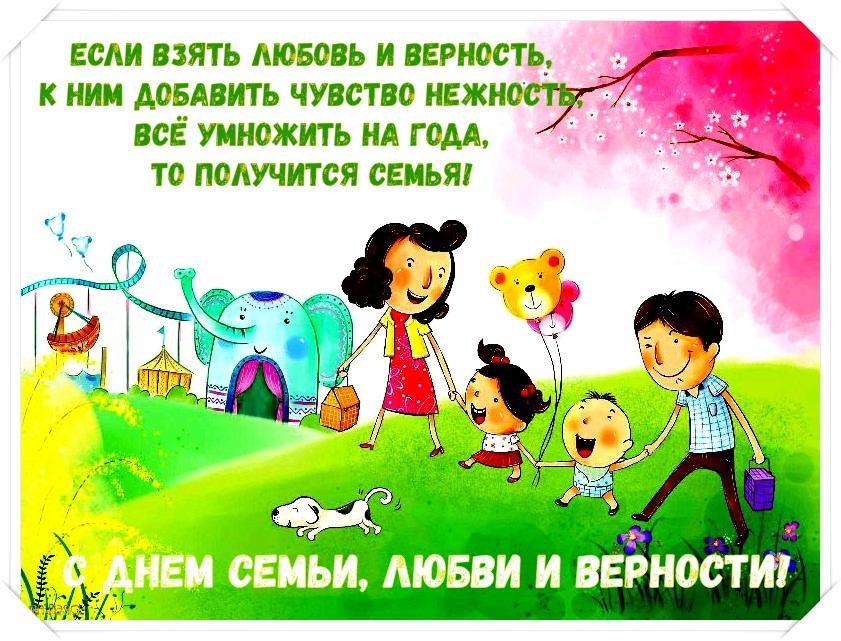 день семьи любви и верности картинки прикольные смешные
