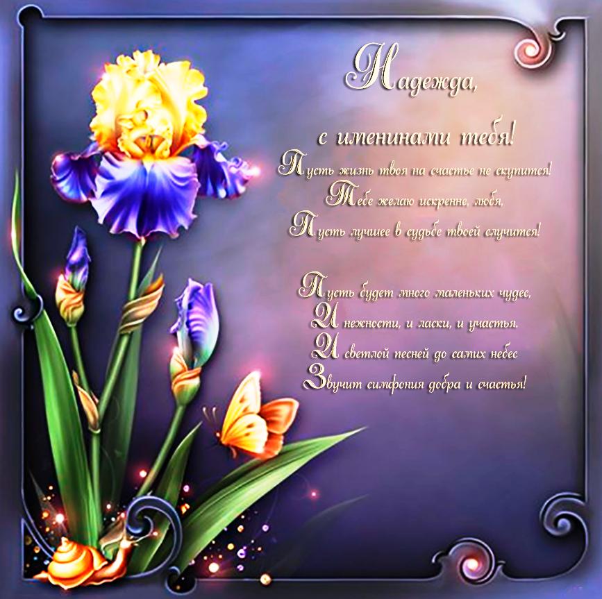 Для шаблона, именная открытка с цветами
