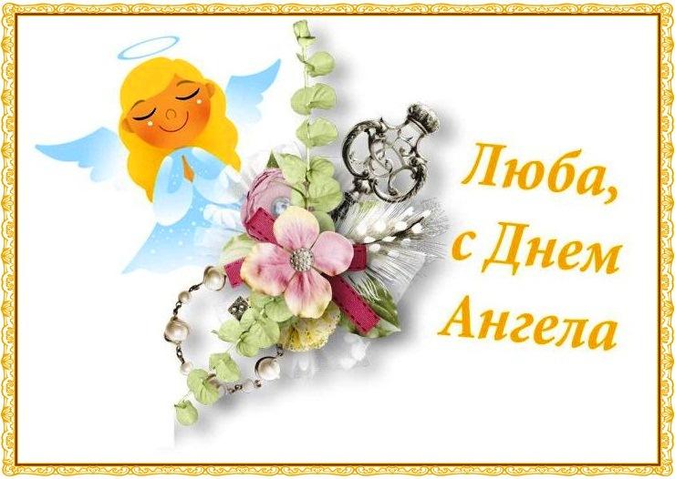 Открытка с днем ангела любови, поздравления рождением внука