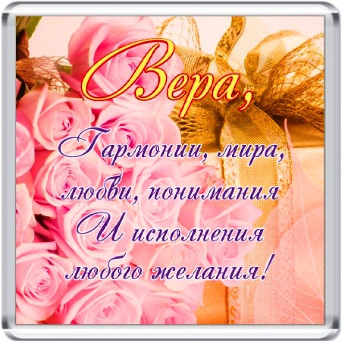 Картинки именем, с днем рождения верочка стихи красивые открытки