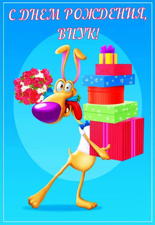 Смешная открытка с днем рождения ребенку