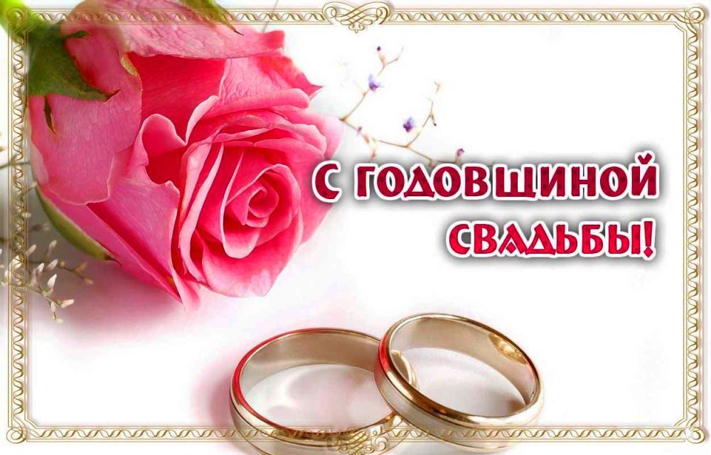 Юбилеи свадьбы картинки