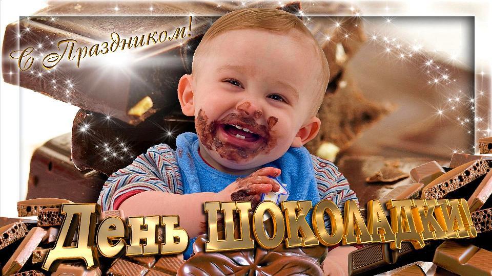 день шоколада открытки прикольные главных правил нанесения