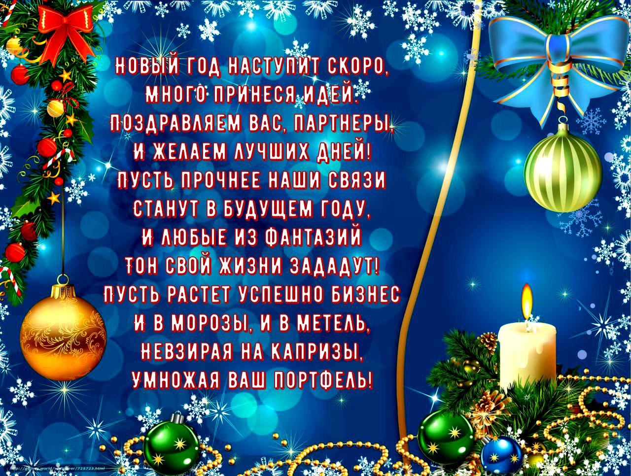 Смешное поздравление коллеги с новым годом