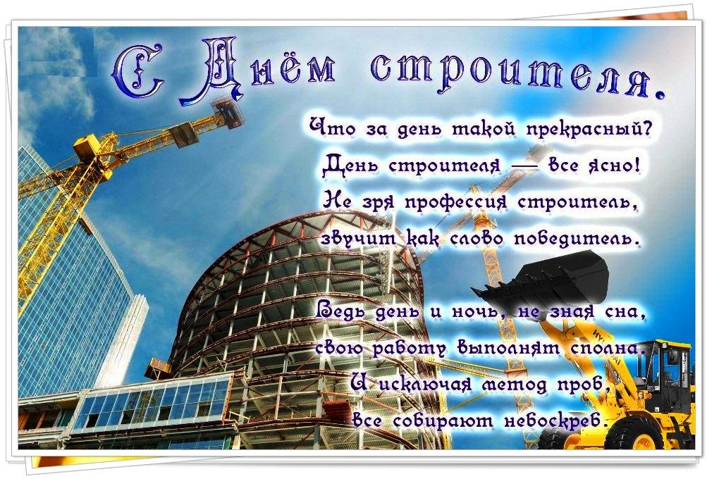 Поздравительная открытка, день строителя картинки и поздравления