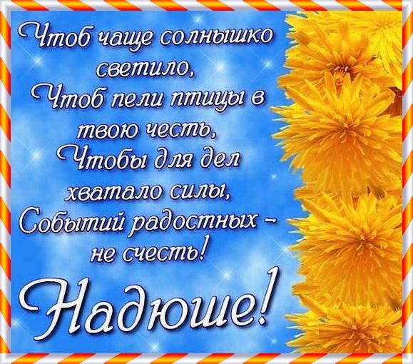 Поздравления прикольные для надежды с днем рождения