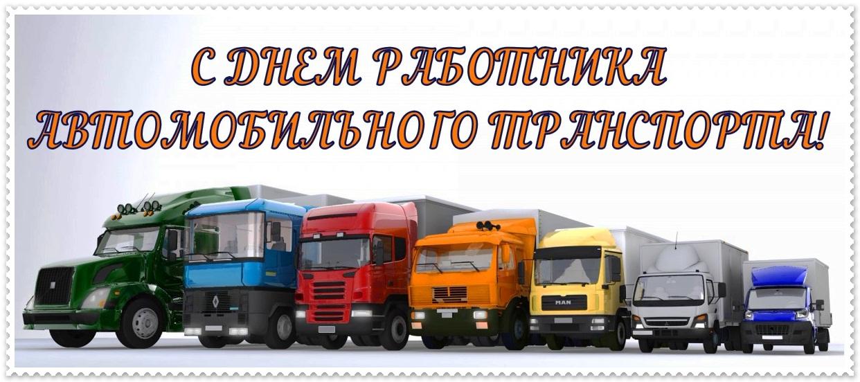 Открытки для работников автомобильного транспорта, домашнего уюта