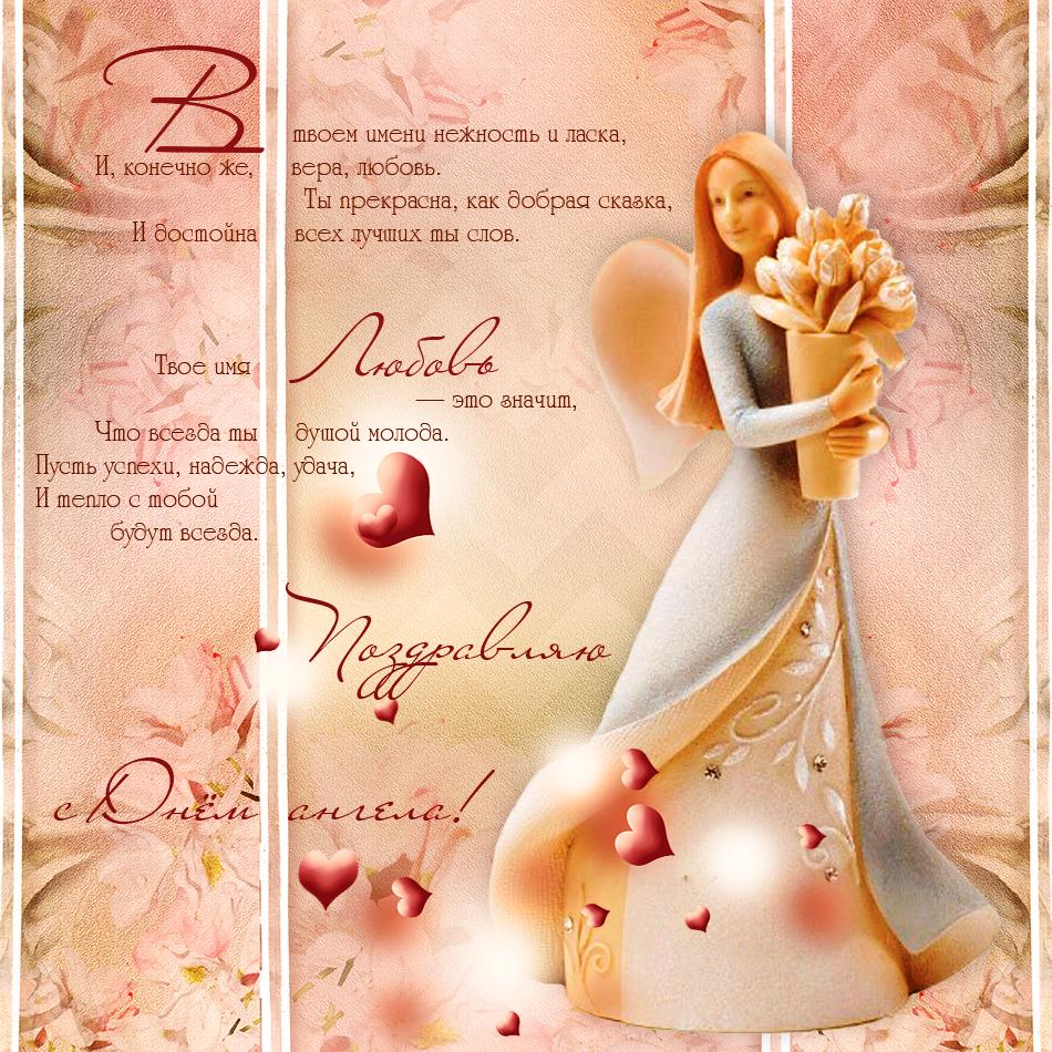 Открытки с днем ангела любаша, открытка