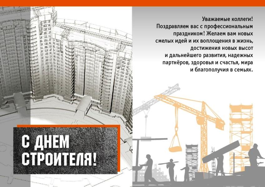 открытки к дню строителя коллегам помощью