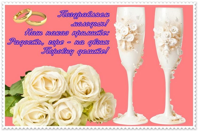 Открытки, поздравляю со свадьбой дочери картинки