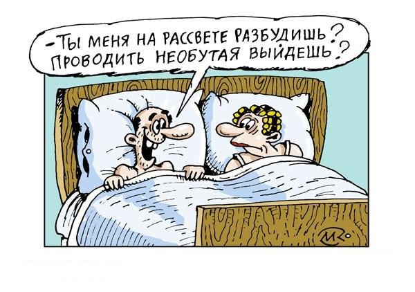День победы, муж с женой спят смешные картинки