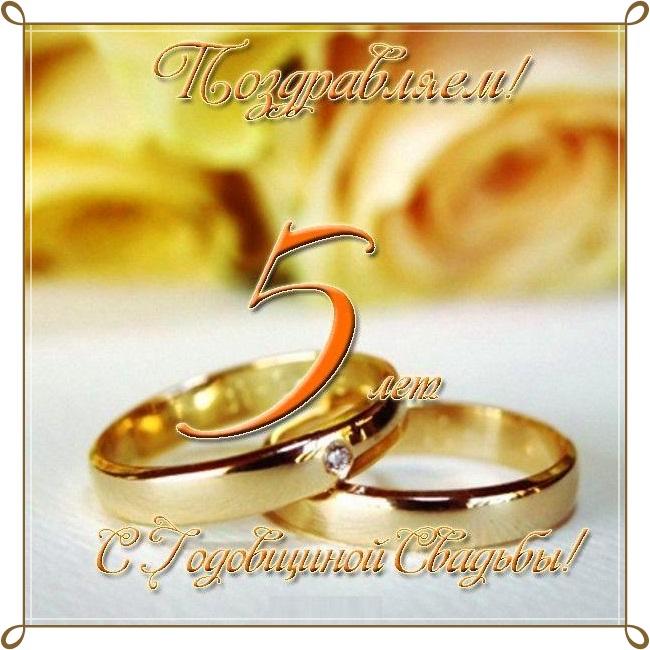 Поздравления с 5ем свадьбы