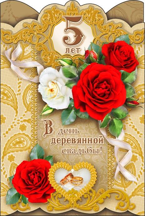 Сентября картинки, открытка на годовщину свадьбы 5 лет