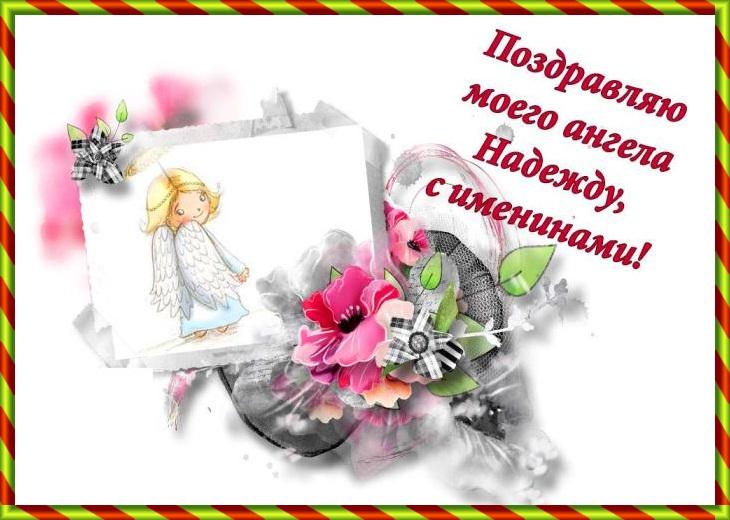 Поздравления днем, открытки для надежды с именинами