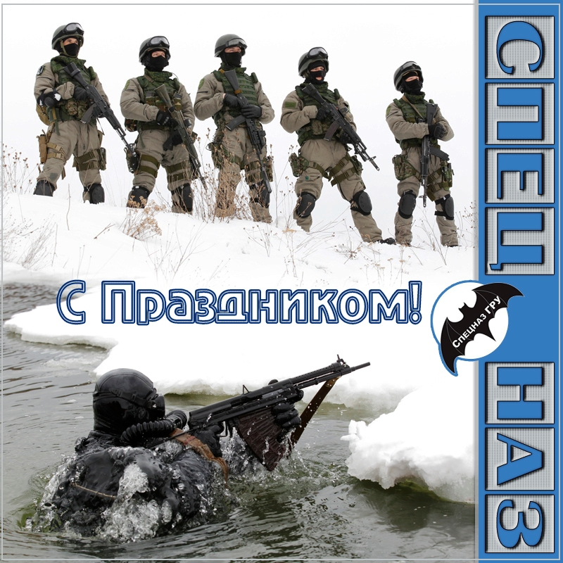 комплектация максимально поздравления с днем спецназа в картинках столице александр