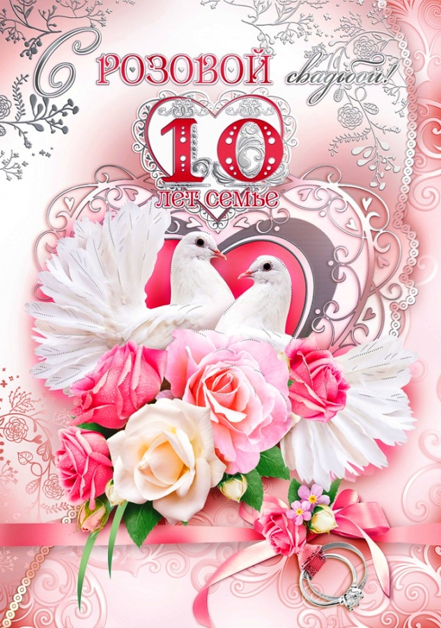 Розовая свадьба 10 лет картинки, картинки