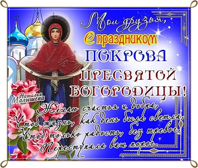 Картинки надписью, открытки с покровом пресвятой богородицей