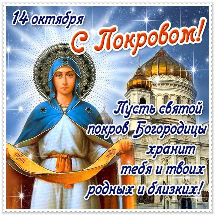 Поздравления с покровом богородицы в стихах красивые