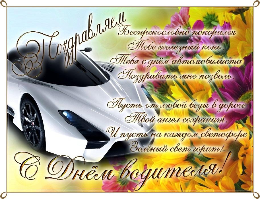 С днем автомобилиста поздравление в стихах мужу