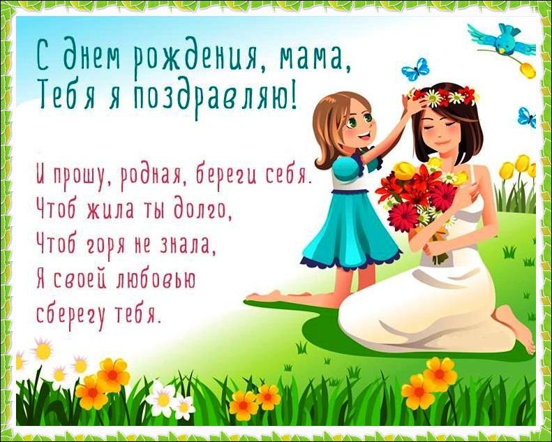 Проза для поздравления с днем рождения маме, день