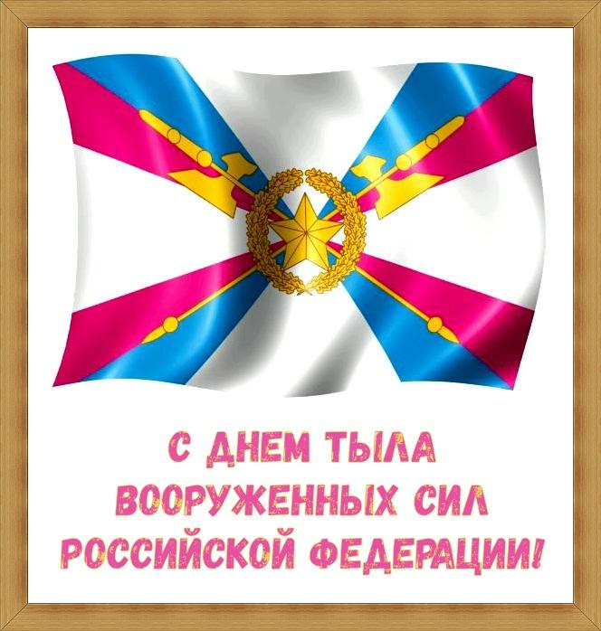 Открытки с днем тыла вооруженных сил, открытка листа