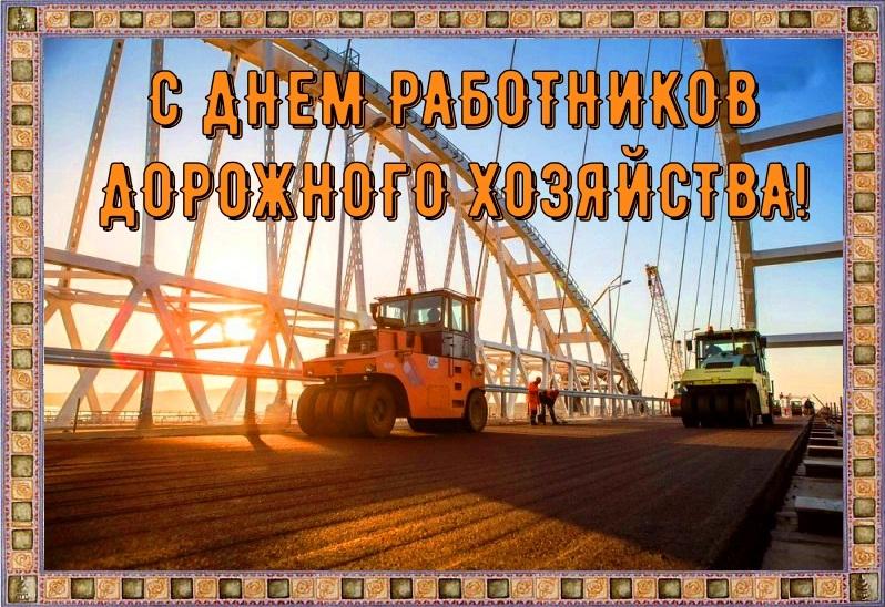 открытка ко дню дорожника от коллег как интерьеры
