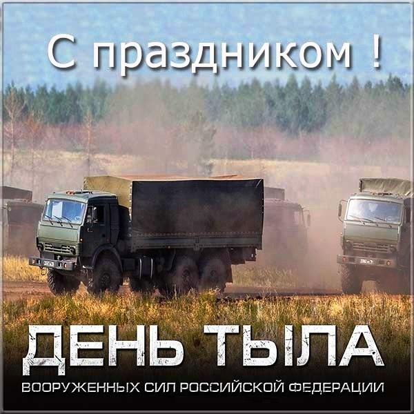 Открытки с днем тыла вооруженных сил, день рождения