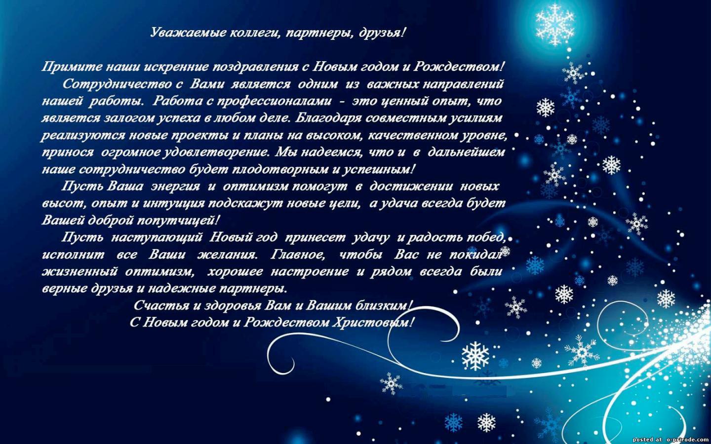 Масленицей, открытка поздравление директорам с новым годом