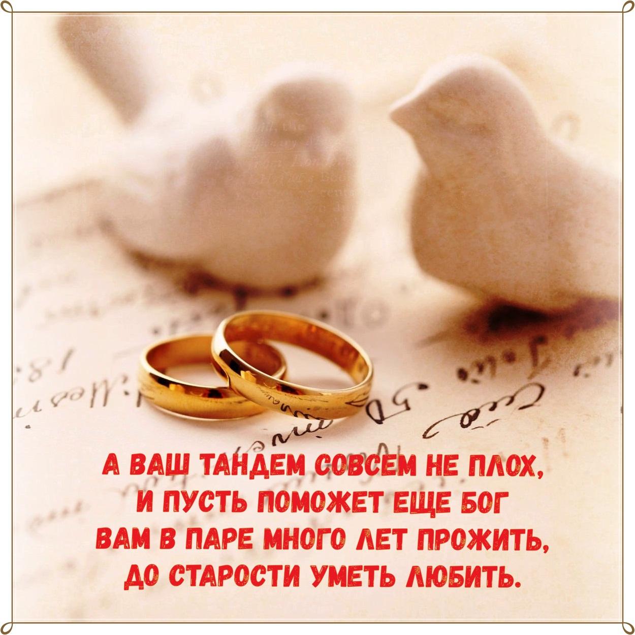 стихи для любимого мужчины с годовщиной свадьбы приложения