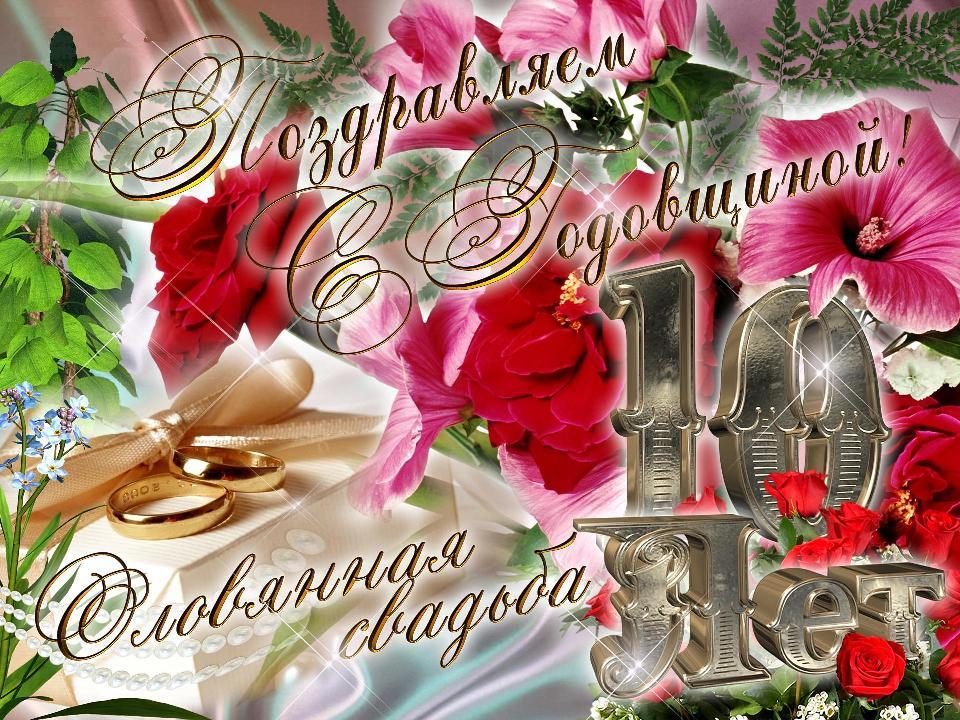 пожелания на розовую свадьбу друзьям