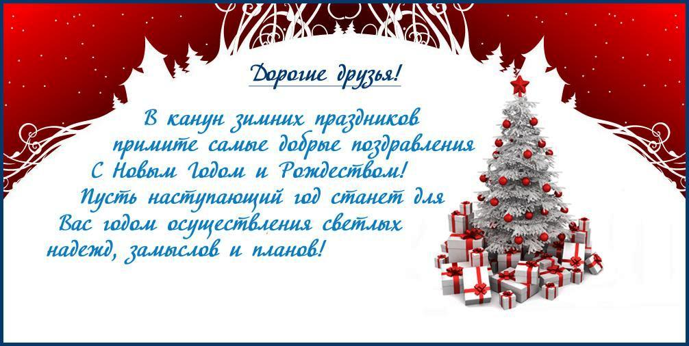 Открытки и тексты новогодних поздравлений началась раздача подарков