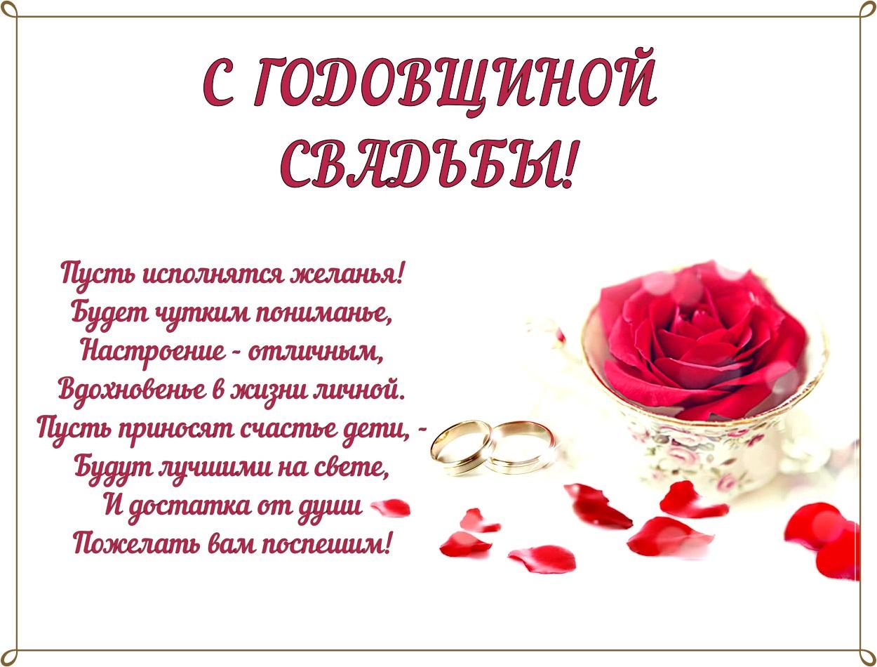 есть реальные поздравление с 10 летие свадьбы в браке в прозе появляются зимой