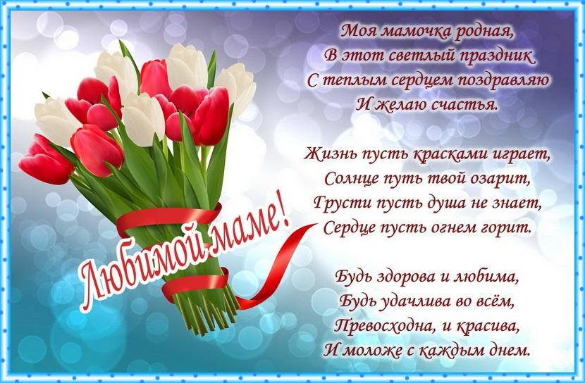 Поздравляю с днем мамы картинки поздравления
