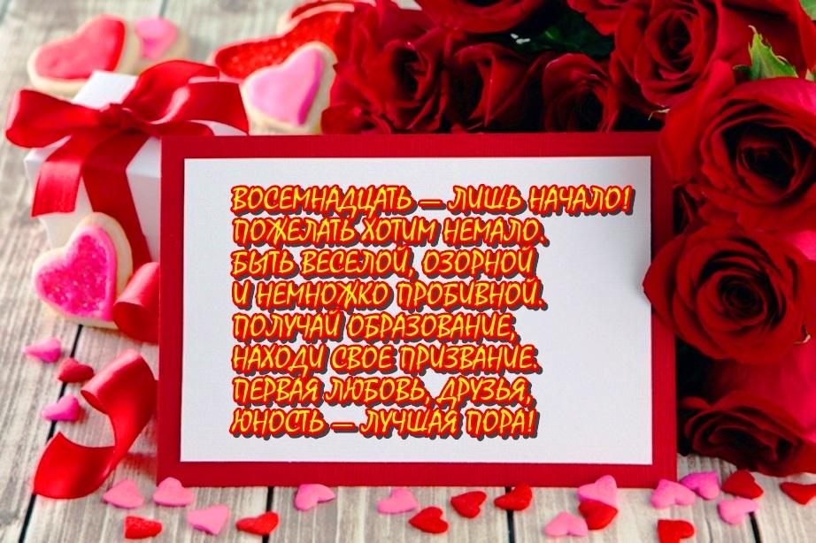 Открытка фея, открытки с днем рождения с 18 летием дочери