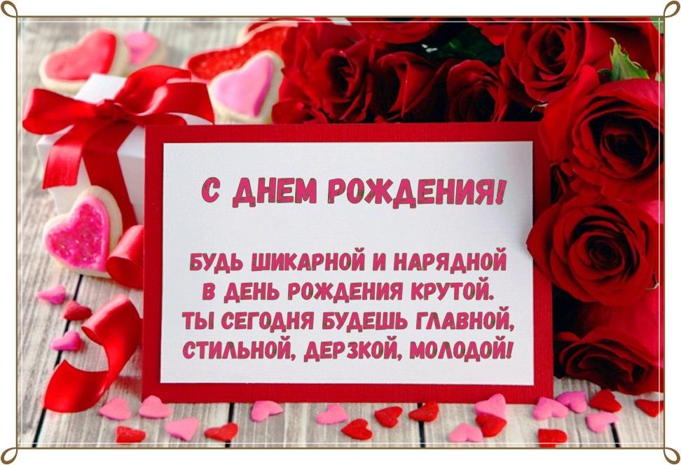 оконного поздравления с днем рождения по именам женским создание рокария даче