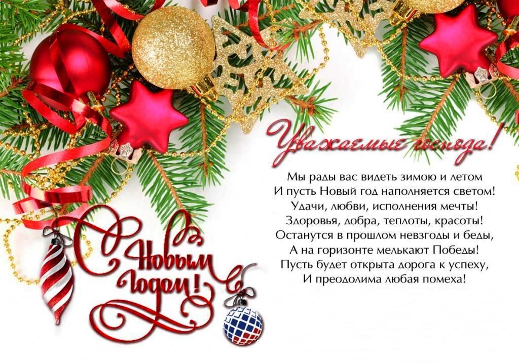 Красивая открытка с новым годом для коллег