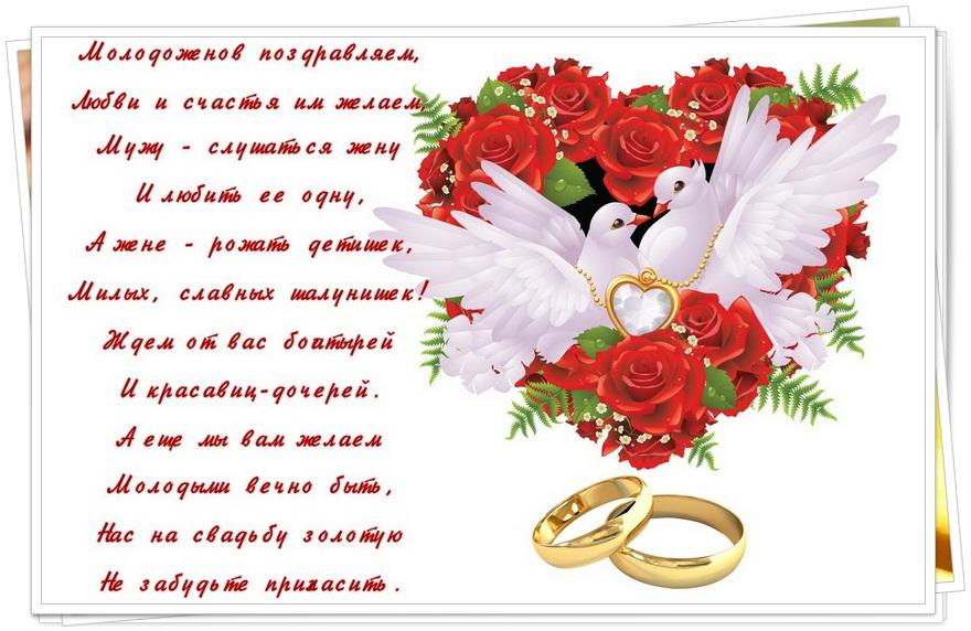 Поздравления с днем свадьбы два года совместной использования