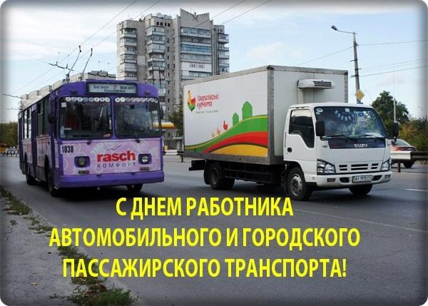 Открытка день работников автомобильного транспорта